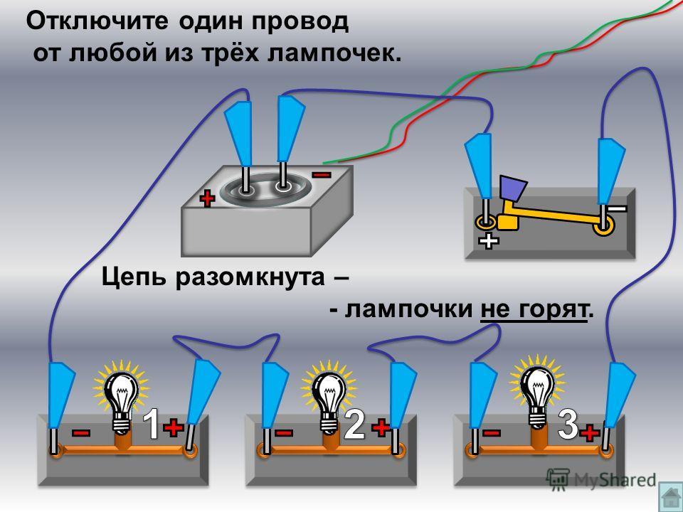 Отключите один провод от любой из трёх лампочек. Цепь разомкнута – - лампочки не горят.