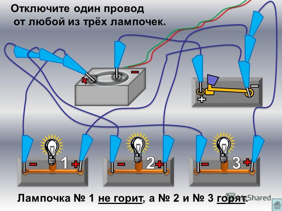 Отключите один провод от любой из трёх лампочек. Лампочка 1 не горит, а 2 и 3 горят.