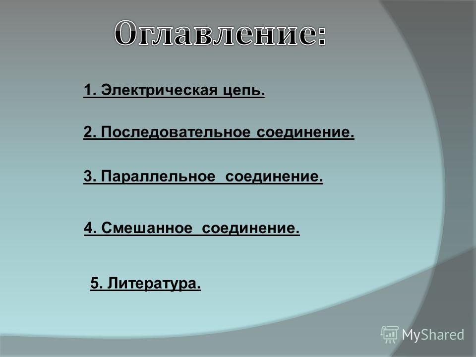 2. Последовательное соединение. 5. Литература. 3. Параллельное соединение. 4. Смешанное соединение. 1. Электрическая цепь.
