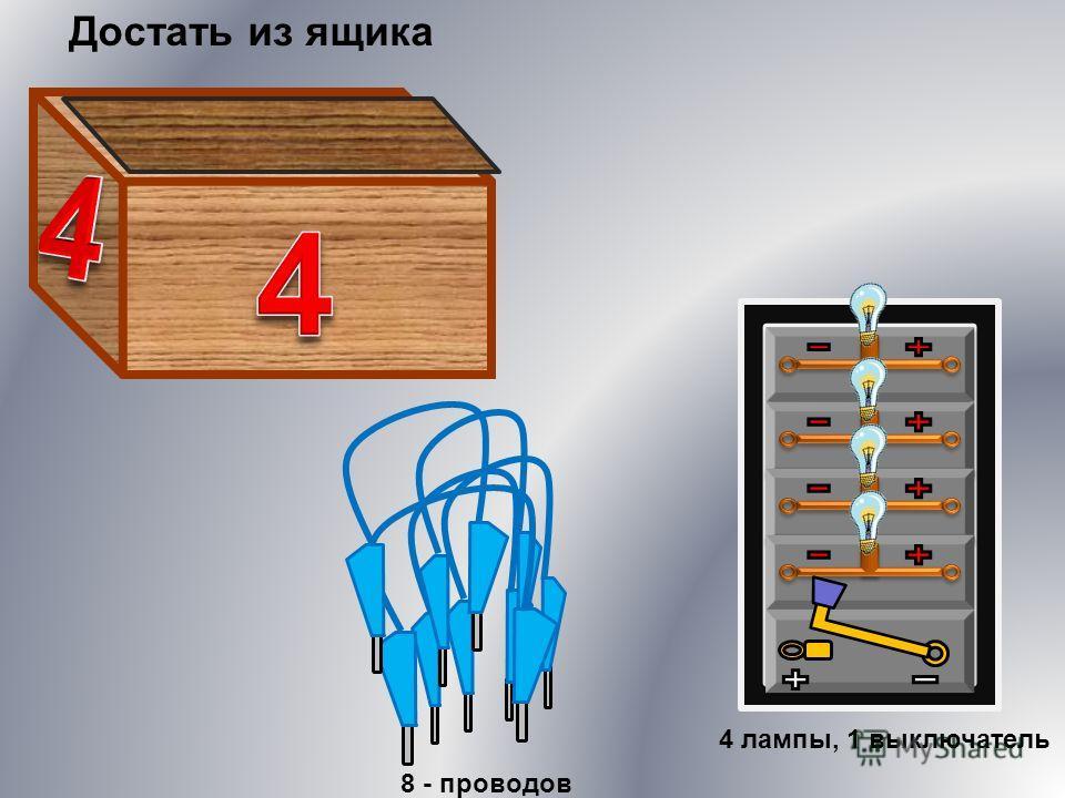 8 - проводов 4 лампы, 1 выключатель Достать из ящика