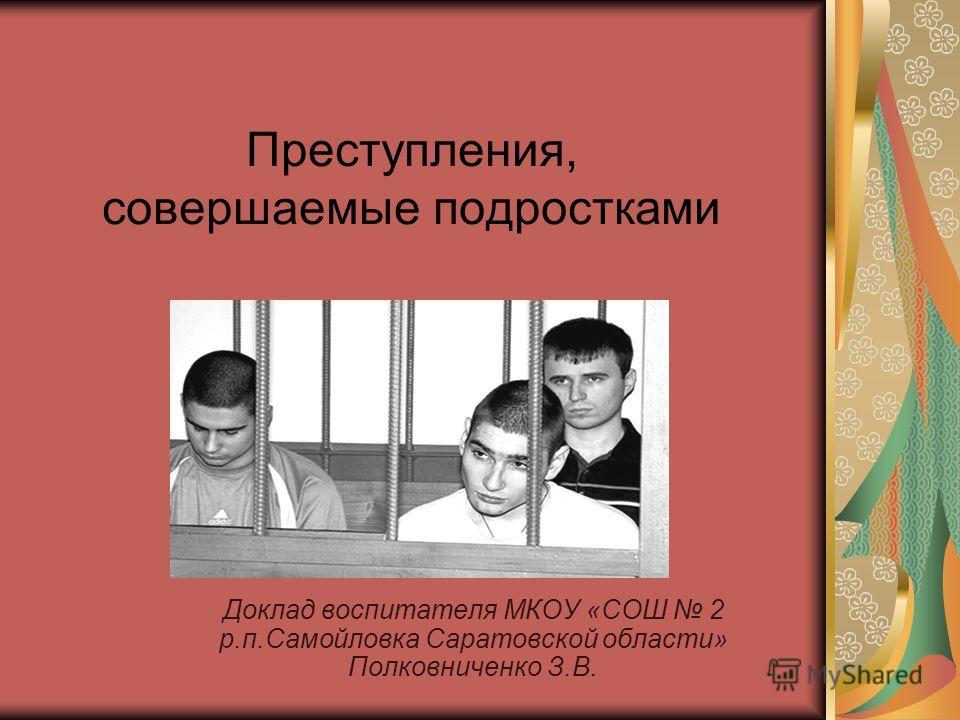 Преступность среди подростков доклад 6975