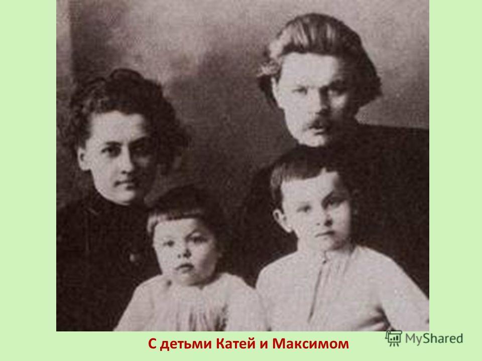 С детьми Катей и Максимом