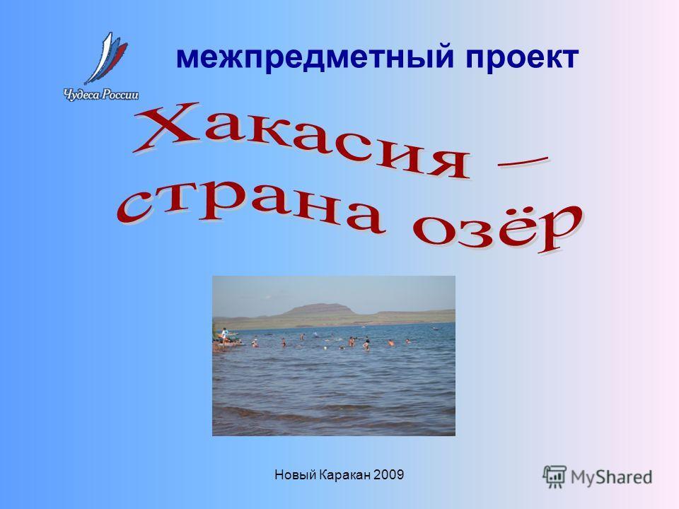 Новый Каракан 2009 межпредметный проект