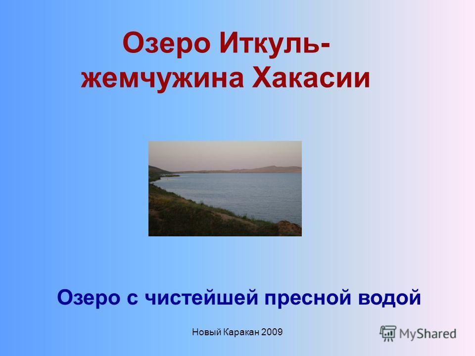 Новый Каракан 2009 Озеро Иткуль- жемчужина Хакасии Озеро с чистейшей пресной водой