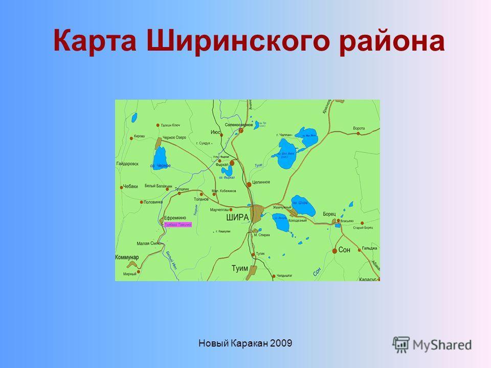Новый Каракан 2009 Карта Ширинского района