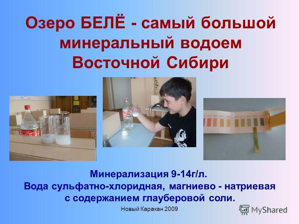 Новый Каракан 2009 Озеро БЕЛЁ - самый большой минеральный водоем Восточной Сибири Минерализация 9-14г/л. Вода сульфатно-хлоридная, магниево - натриевая с содержанием глауберовой соли.