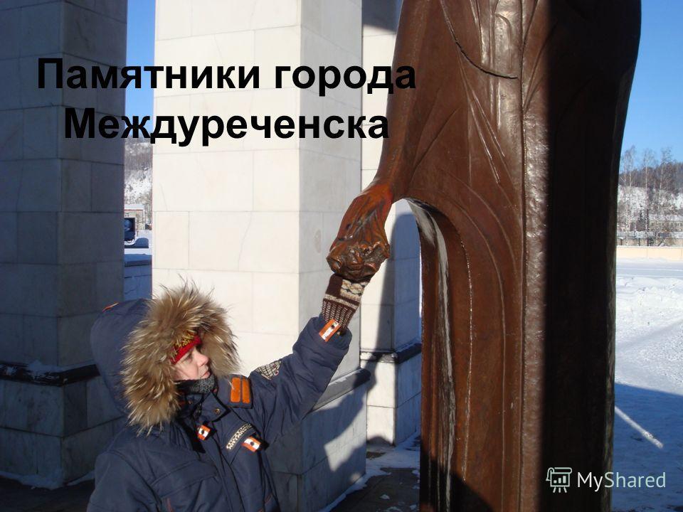 Памятники города Междуреченска