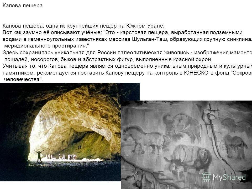 Капова пещера Капова пещера, одна из крупнейших пещер на Южном Урале. Вот как заумно её описывают учёные: