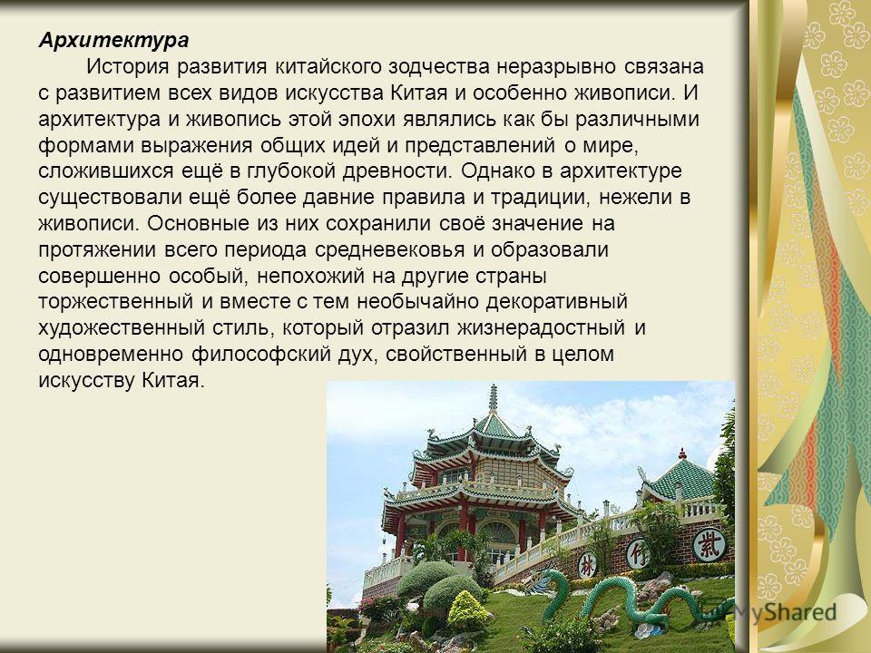 Архитектура История развития китайского зодчества неразрывно связана с развитием всех видов искусства Китая и особенно живописи. И архитектура и живопись этой эпохи являлись как бы различными формами выражения общих идей и представлений о мире, сложи