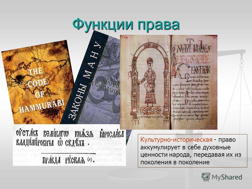 Функции права Культурно-историческая - право аккумулирует в себе духовные ценности народа, передавая их из поколения в поколение