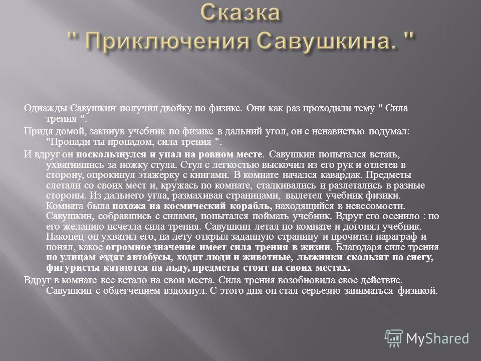 Однажды Савушкин получил двойку по физике. Они как раз проходили тему