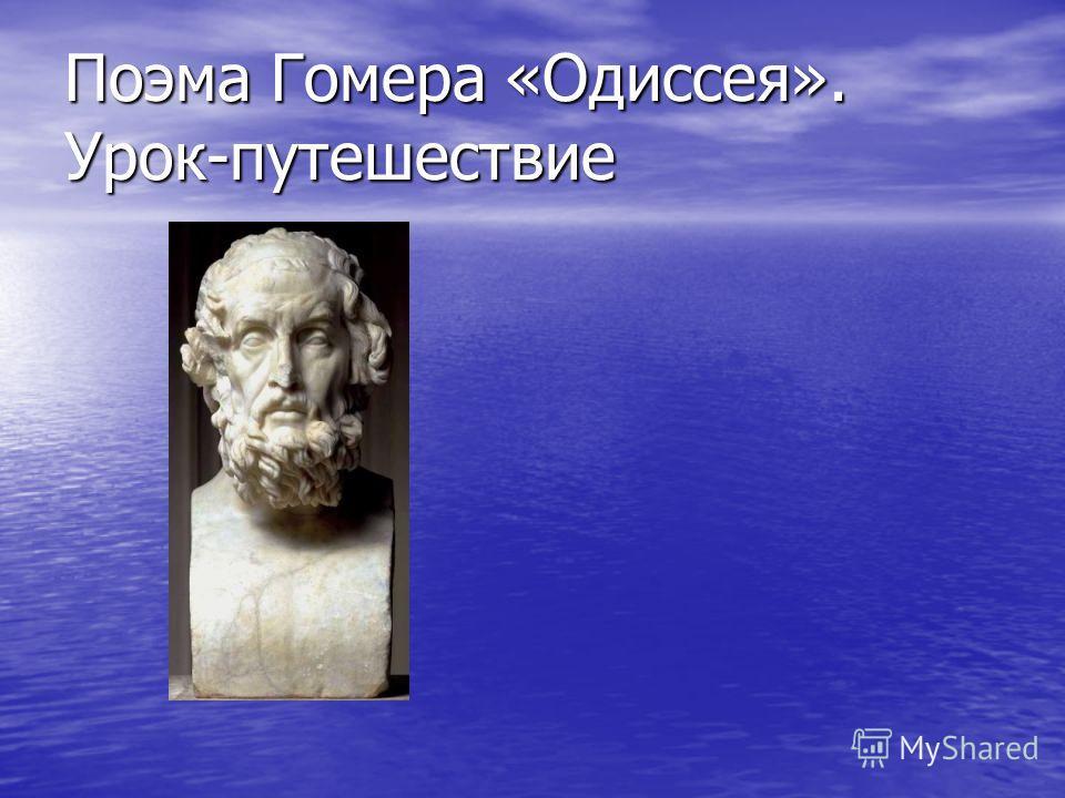 Поэма Гомера «Одиссея». Урок-путешествие