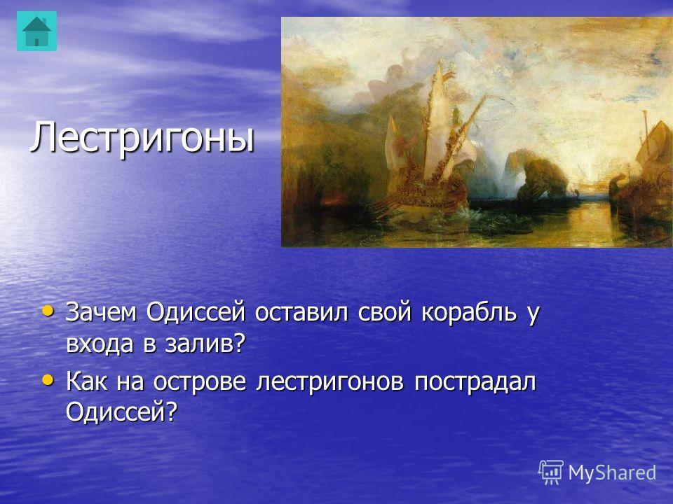 Лестригоны Зачем Одиссей оставил свой корабль у входа в залив? Зачем Одиссей оставил свой корабль у входа в залив? Как на острове лестригонов пострадал Одиссей? Как на острове лестригонов пострадал Одиссей?