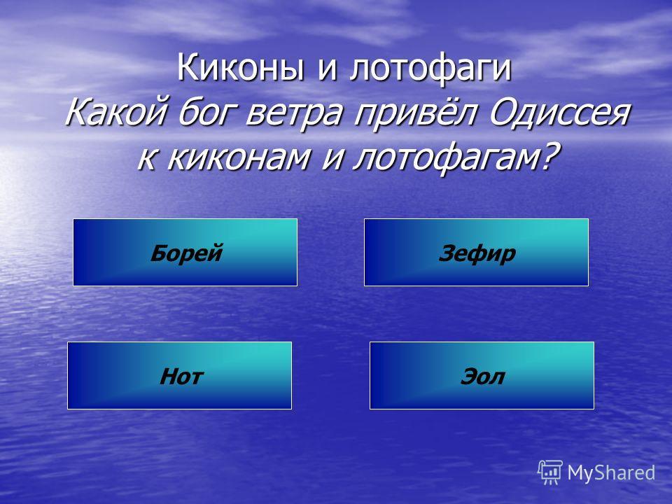 Киконы и лотофаги Какой бог ветра привёл Одиссея к киконам и лотофагам? БорейЗефир НотЭол