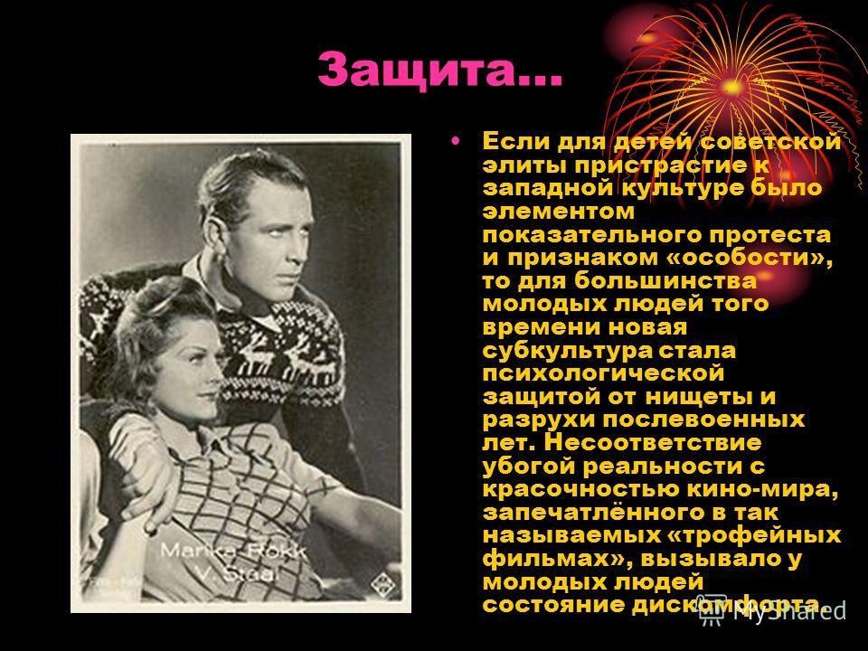 Защита… Если для детей советской элиты пристрастие к западной культуре было элементом показательного протеста и признаком «особости», то для большинства молодых людей того времени новая субкультура стала психологической защитой от нищеты и разрухи по