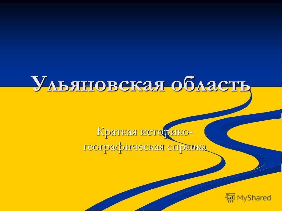 Ульяновская область Краткая историко- географическая справка