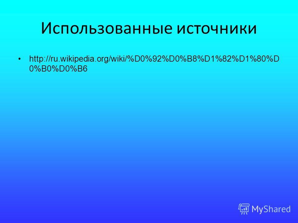 Использованные источники http://ru.wikipedia.org/wiki/%D0%92%D0%B8%D1%82%D1%80%D 0%B0%D0%B6