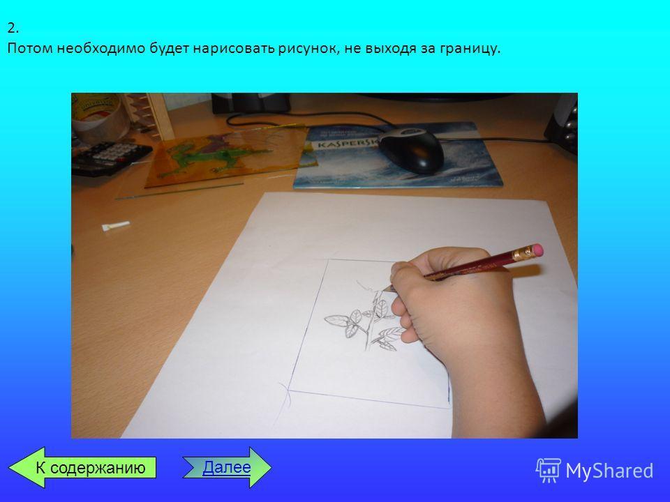 2. Потом необходимо будет нарисовать рисунок, не выходя за границу. Далее К содержанию