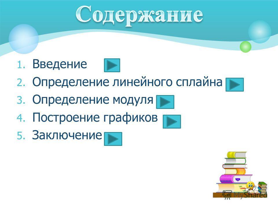 1. Введение 2. Определение линейного сплайна 3. Определение модуля 4. Построение графиков 5. Заключение