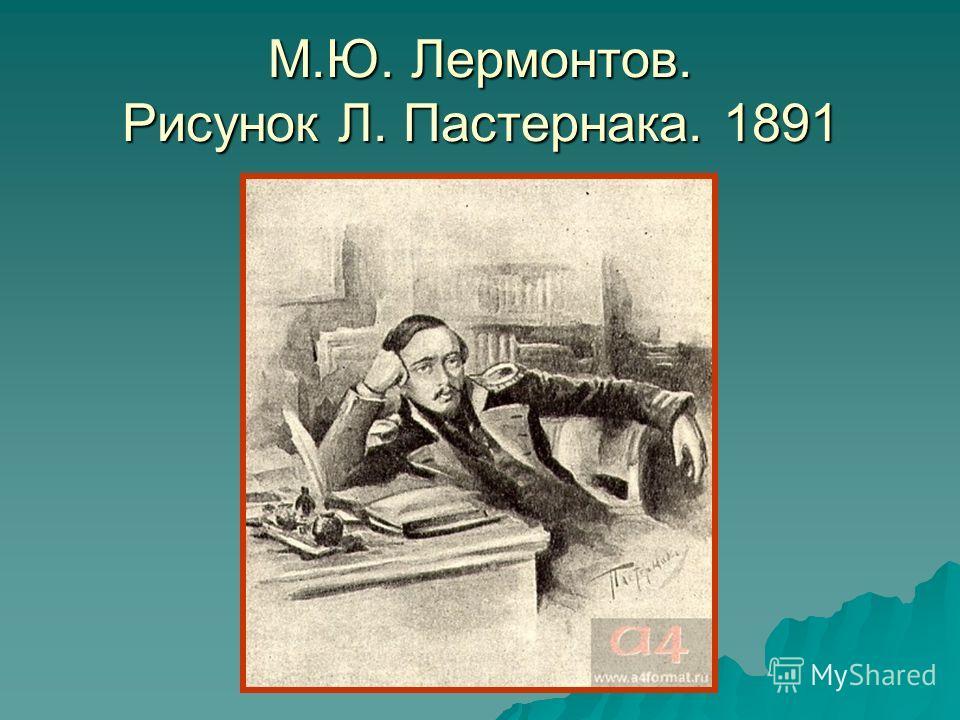 М.Ю. Лермонтов. Рисунок Л. Пастернака. 1891