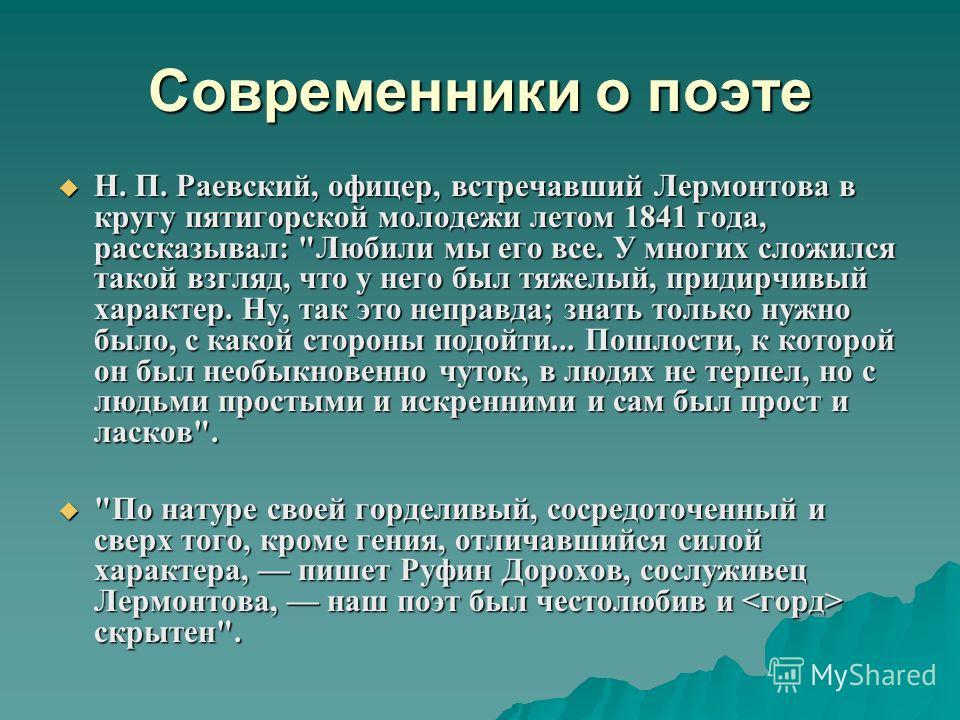 Современники о поэте Н. П. Раевский, офицер, встречавший Лермонтова в кругу пятигорской молодежи летом 1841 года, рассказывал: