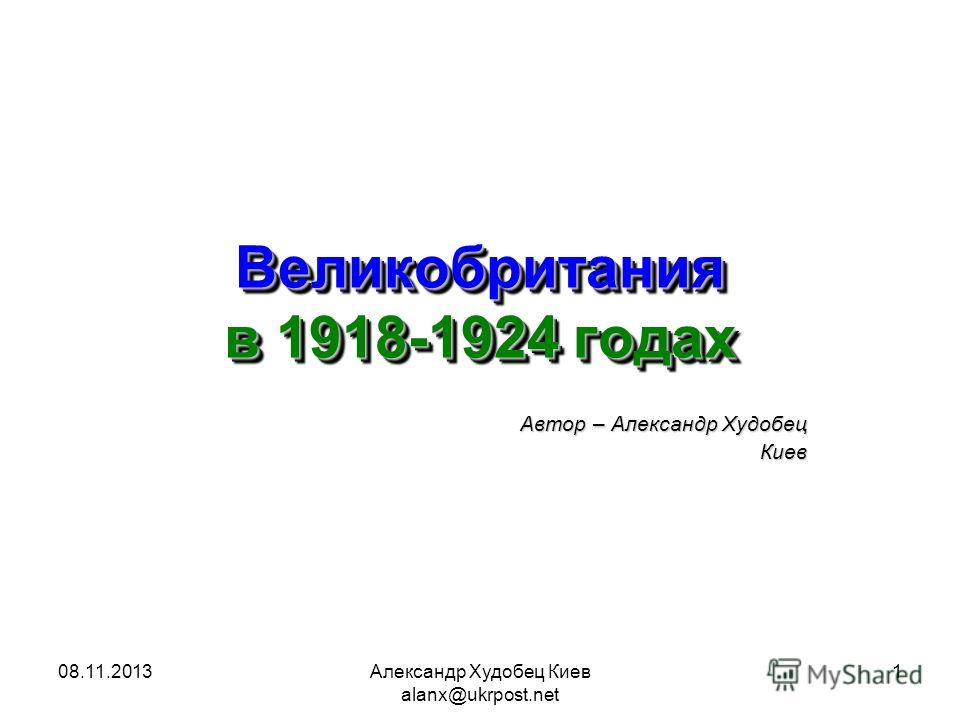 08.11.2013Александр Худобец Киев alanx@ukrpost.net 1 Великобритания в 1918-1924 годах Автор – Александр Худобец Киев