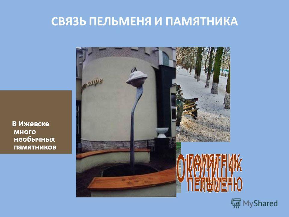 СВЯЗЬ ПЕЛЬМЕНЯ И ПАМЯТНИКА В Ижевске много необычных памятников