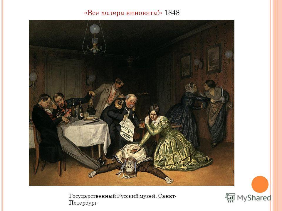 «Все холера виновата!» 1848 г. Государственный Русский музей, Санкт- Петербург