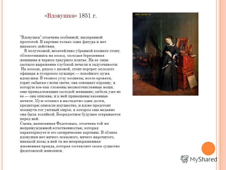 «Вдовушка» 1851 г.