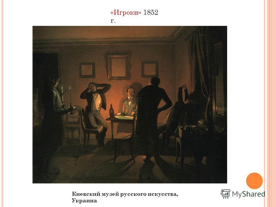 Киевский музей русского искусства, Украина «Игроки» 1852 г.