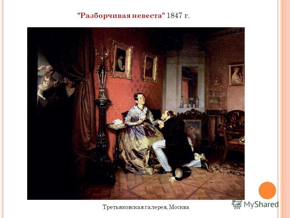 Разборчивая невеста 1847 г. Третьяковская галерея, Москва