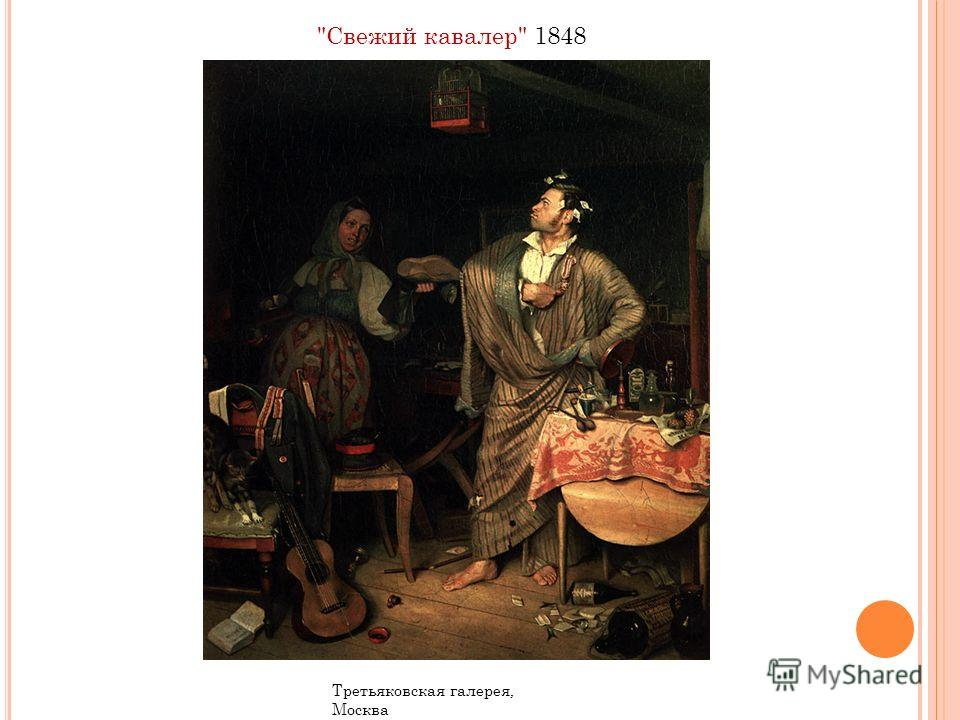 Свежий кавалер 1848 г. Третьяковская галерея, Москва