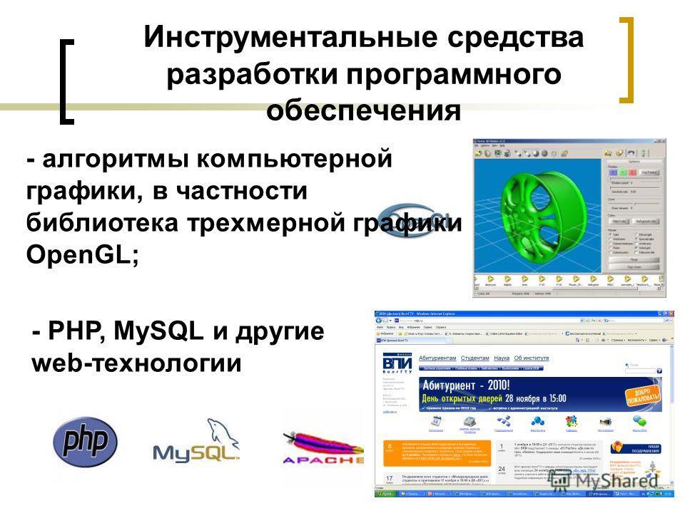Инструментальные средства разработки программного обеспечения - PHP, MySQL и другие web-технологии - алгоритмы компьютерной графики, в частности библиотека трехмерной графики OpenGL;