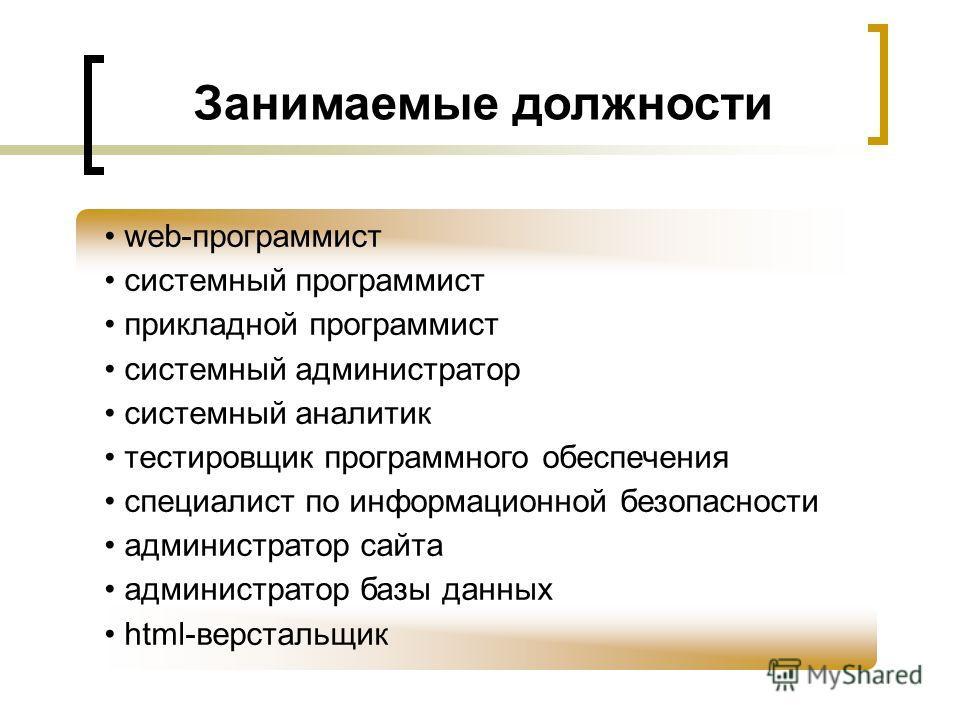 web-программист системный программист прикладной программист системный администратор системный аналитик тестировщик программного обеспечения специалист по информационной безопасности администратор сайта администратор базы данных html-верстальщик
