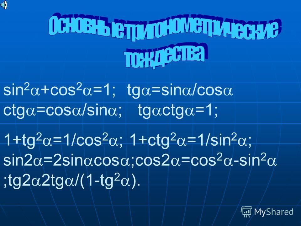 «тригонометрия» термины «тригонон»--өчпочмак һәм метриоүлчим дигән грек сүзләреннән барлыкка килгән,икесе бергә өчпочмакны үлчәүне аңлата.Ул безнең эрага кадәр ике мең ел элек барлыкка килә. Тригонометрия үсешенә этәргечләрдән берсе булып вакыт билге