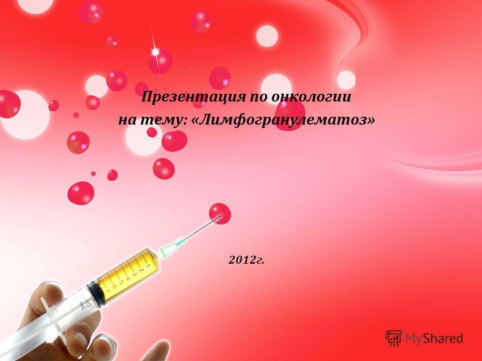 Презентация по онкологии на тему: «Лимфогранулематоз» 2012г.