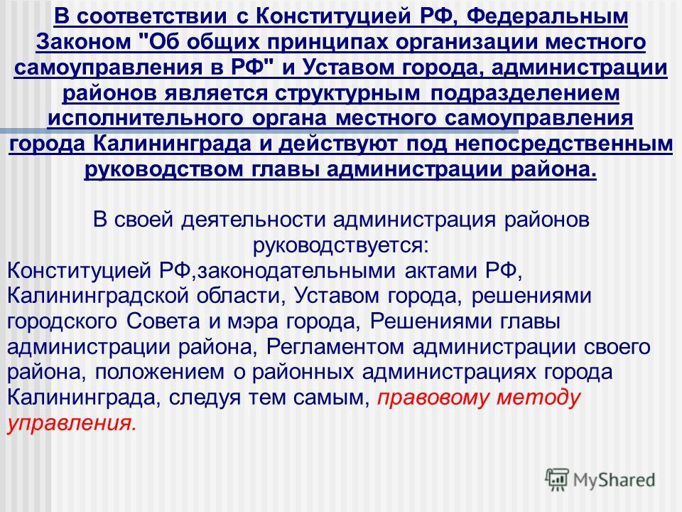 В соответствии с Конституцией РФ, Федеральным Законом