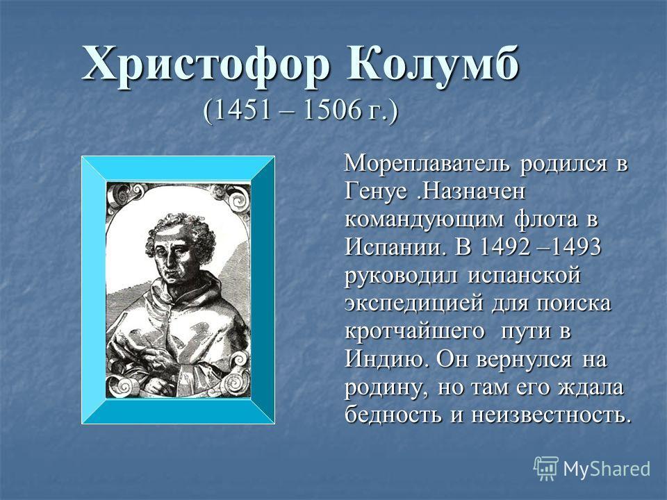 Великие русские путешественники и их открытия доклад 4606