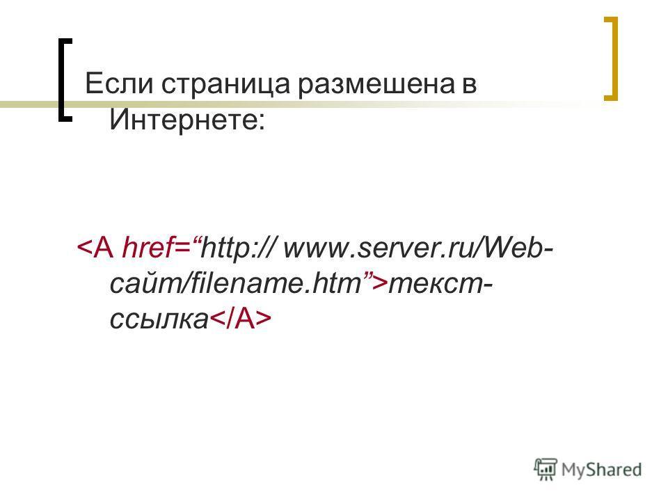 Если страница размешена в Интернете: текст- ссылка