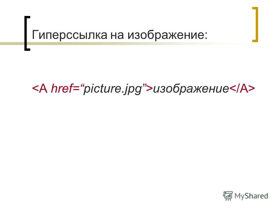 Гиперссылка на изображение: изображение
