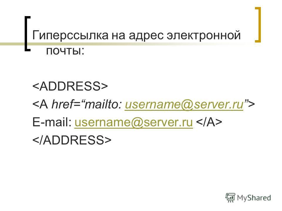 Гиперссылка на адрес электронной почты: username@server.ru E-mail: username@server.ru username@server.ru