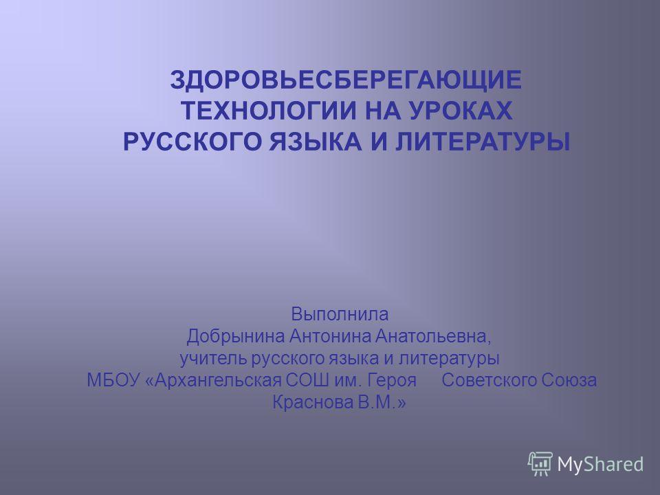 здоровьесбережение на уроках русского языка квартир Уссурийске