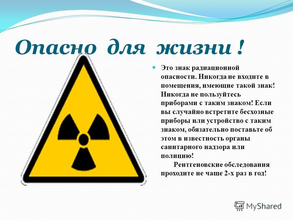 Неутешительный прогноз За год 8 млн чел погибает от рака. К 2030г смертность увеличится на 45%. Источниками радиоактивного заражения могут стать и продукты питания и вода и воздух.