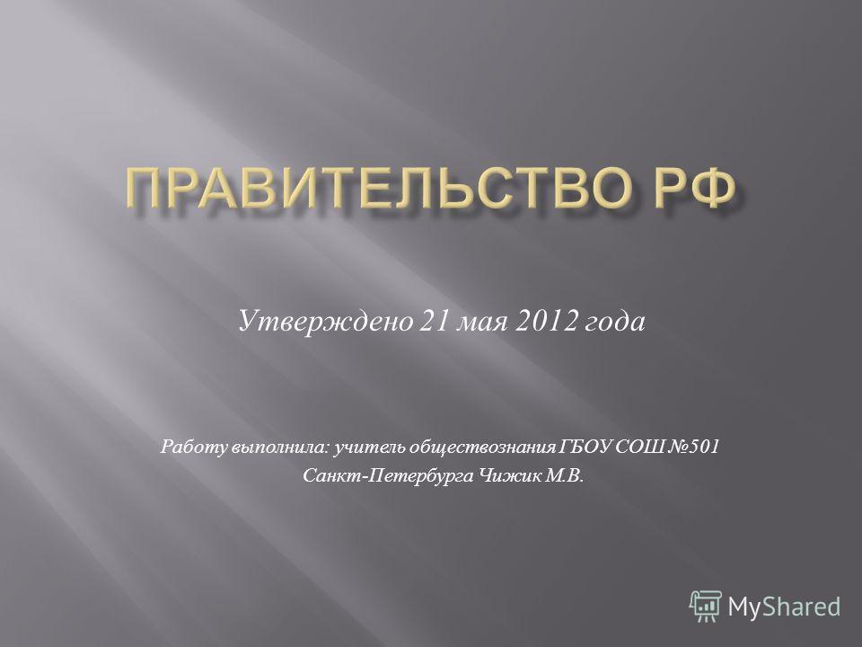 Утверждено 21 мая 2012 года Работу выполнила : учитель обществознания ГБОУ СОШ 501 Санкт - Петербурга Чижик М. В.