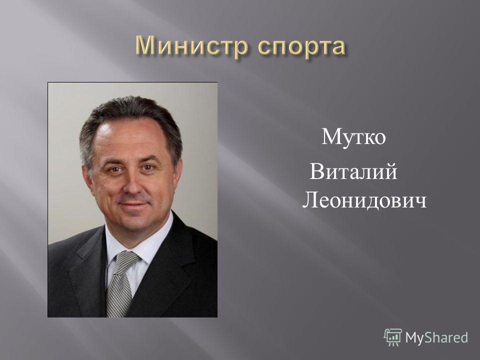 Мутко Виталий Леонидович