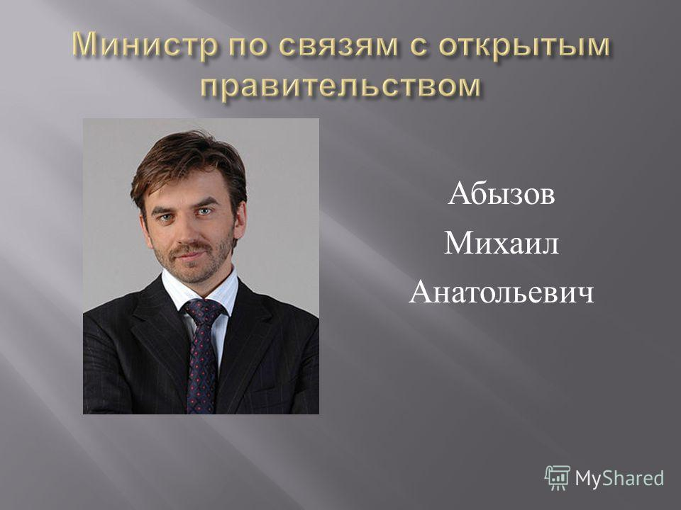 Абызов Михаил Анатольевич