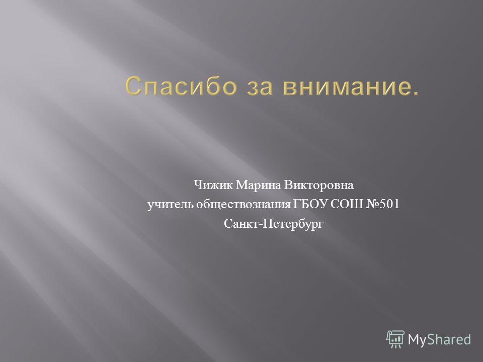 Чижик Марина Викторовна учитель обществознания ГБОУ СОШ 501 Санкт - Петербург