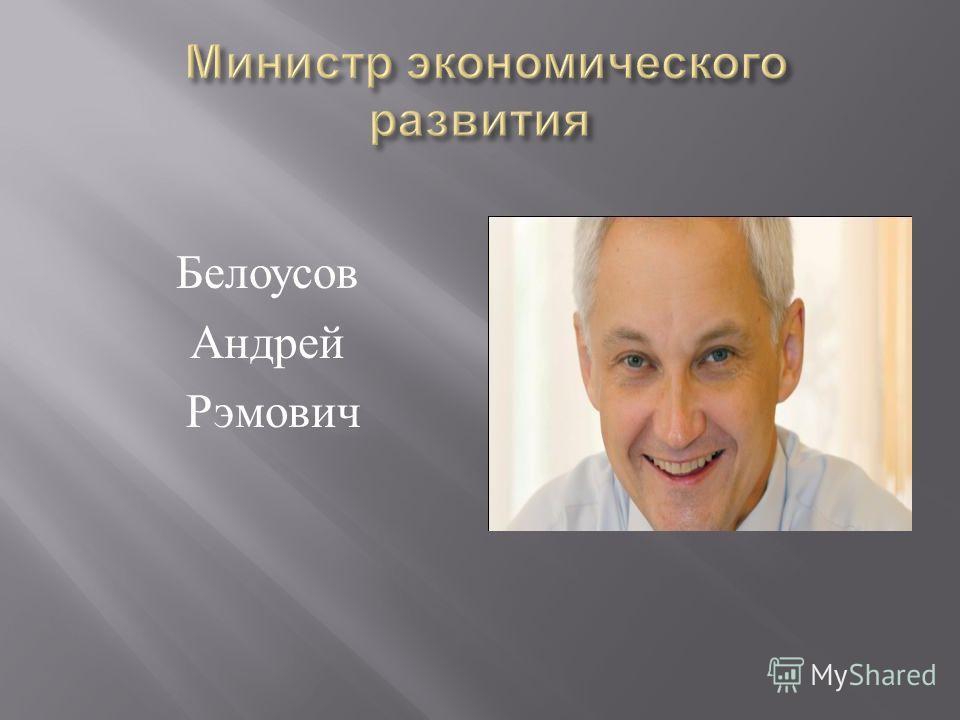 Белоусов Андрей Р эмович