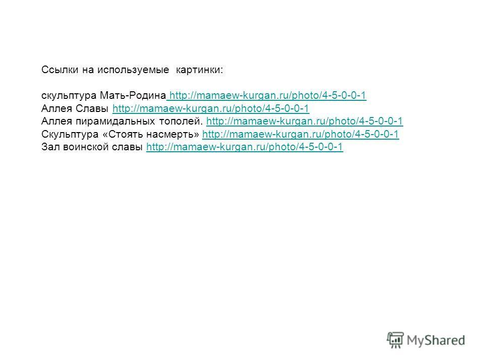 Ссылки на используемые картинки: скульптура Мать-Родина http://mamaew-kurgan.ru/photo/4-5-0-0-1 Аллея Славы http://mamaew-kurgan.ru/photo/4-5-0-0-1 Аллея пирамидальных тополей. http://mamaew-kurgan.ru/photo/4-5-0-0-1 Скульптура «Стоять насмерть» http