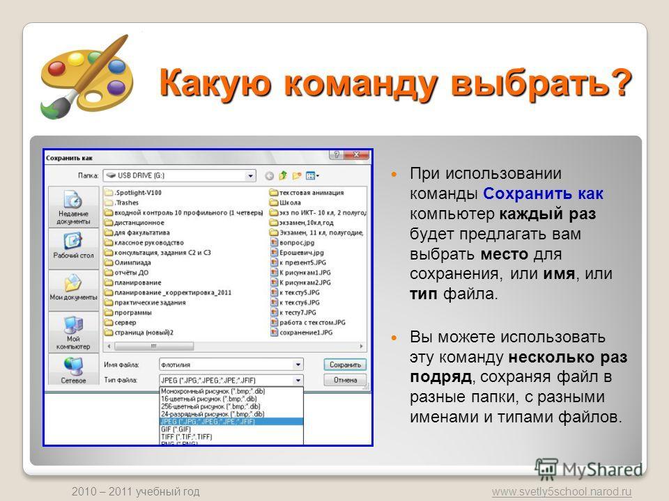 www.svetly5school.narod.ru 2010 – 2011 учебный год Какую команду выбрать? При использовании команды Сохранить как компьютер каждый раз будет предлагать вам выбрать место для сохранения, или имя, или тип файла. Вы можете использовать эту команду неско